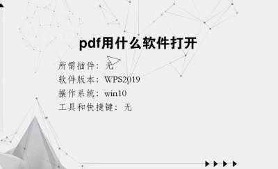 pdf用什么软件打开