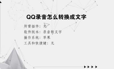 QQ录音怎么转换成文字