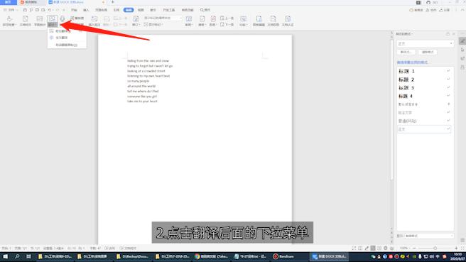 怎么将word文档整篇翻译第2步