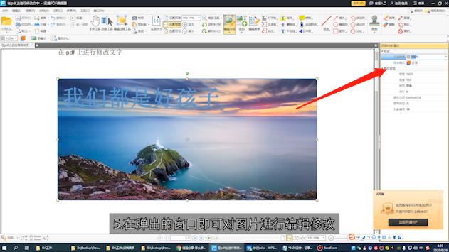 pdf图片怎么编辑修改内容第5步