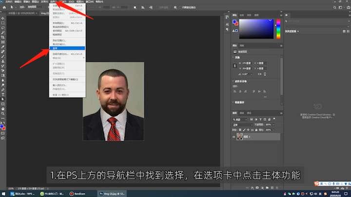 如何修改证件照背景颜色第1步