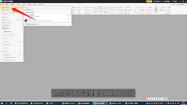 pdf文字可以编辑吗第2步