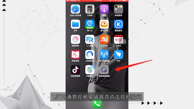 怎么用手机去掉视频水印第1步