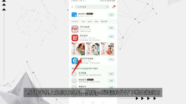 手机pdf语音朗读软件第1步
