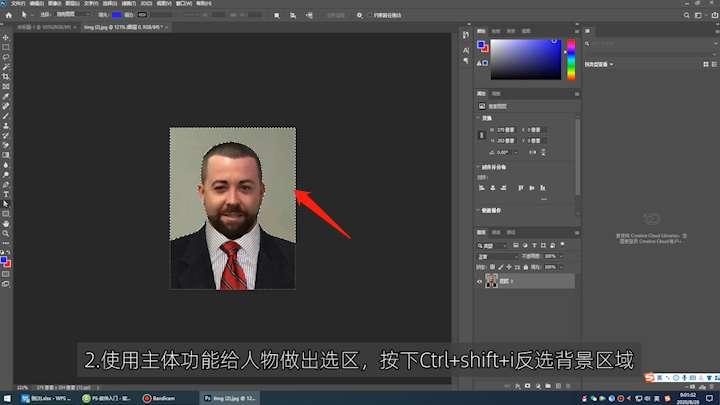 如何修改证件照背景颜色第2步