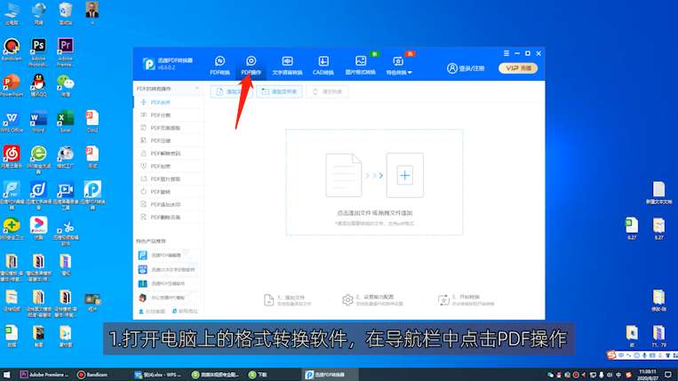 怎么合并PDF文件第1步