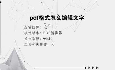 pdf格式怎么编辑文字