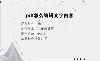 pdf怎么编辑文字内容