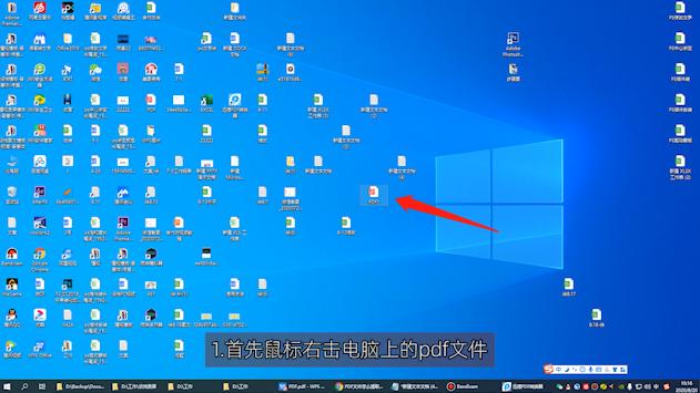 电脑pdf用什么打开