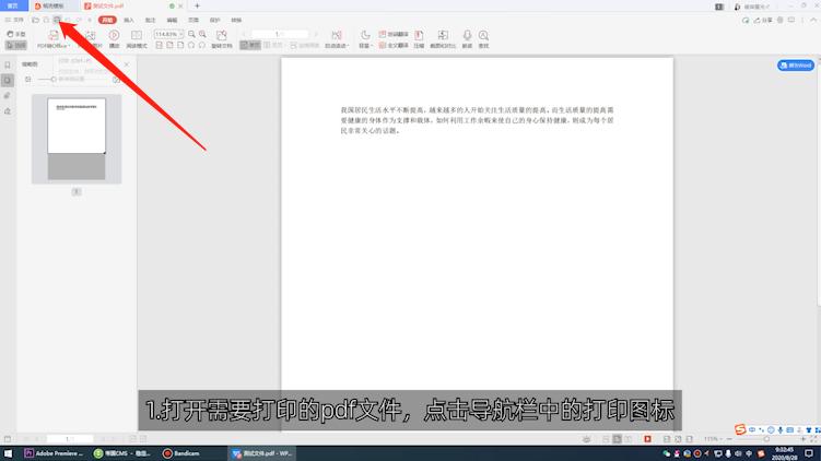 打印pdf如何铺满a4纸