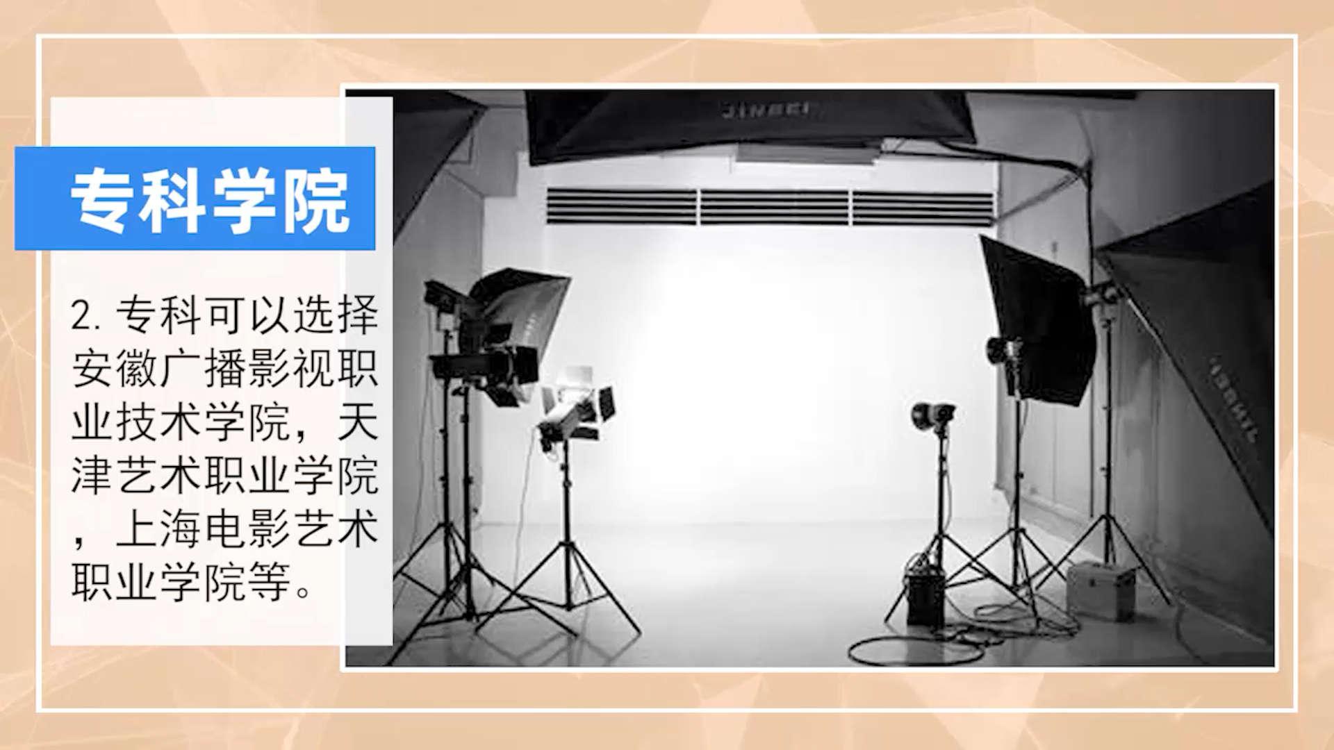 摄影专业学校有哪些第2步