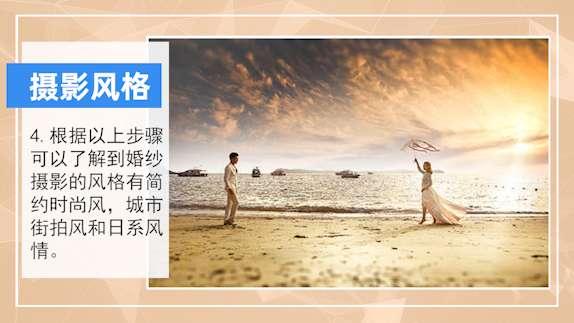 婚纱摄影有哪些风格第4步