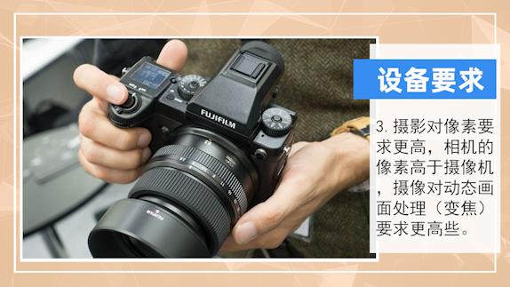 摄影和摄像的区别第3步