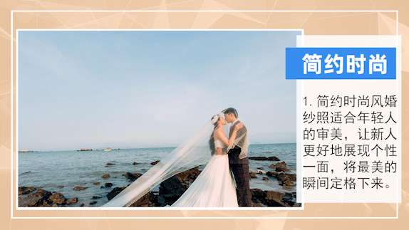 婚纱摄影有哪些风格第1步