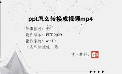 ppt怎么转换成视频mp4