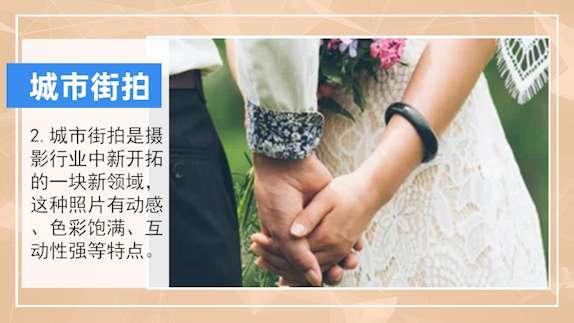 婚纱摄影有哪些风格第2步