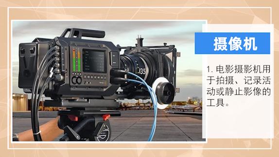 拍摄电影需要哪些设备