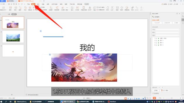 PPT中添加文本框文字