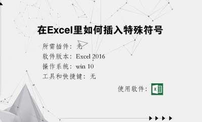在Excel里如何插入特殊符号