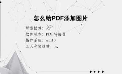 怎么给PDF添加图片