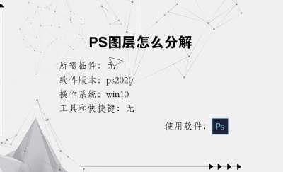 PS图层怎么分解