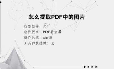怎么提取PDF中的图片
