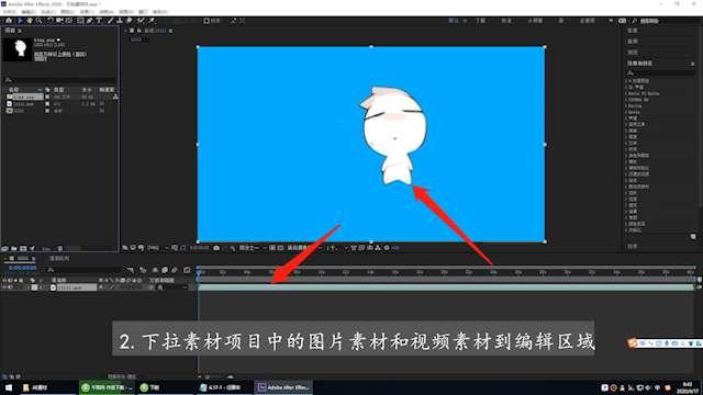 ae怎么在视频上加图片第2步