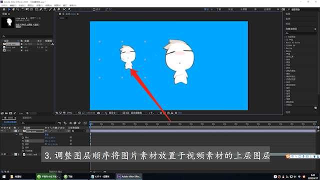 ae怎么在视频上加图片第3步