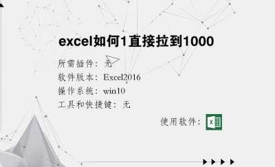 excel如何1直接拉到1000