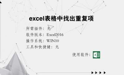 excel表格中找出重复项