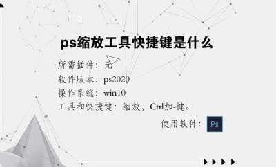 ps缩放工具快捷键是什么