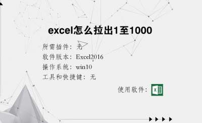 excel怎么拉出1至1000