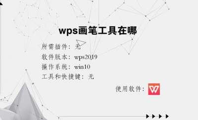 wps画笔工具在哪