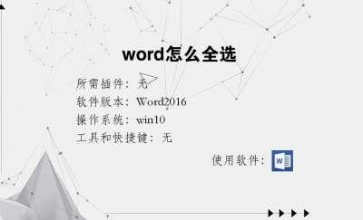 word怎么全选