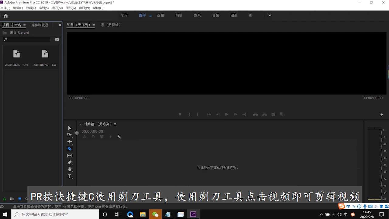 pr怎么剪辑视频第1步
