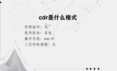 cdr是什么格式