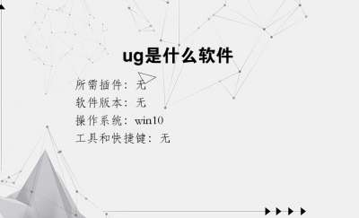 ug是什么软件