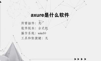 axure是什么软件