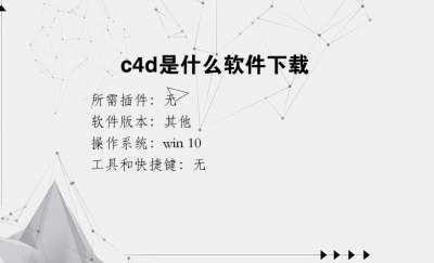 c4d是什么软件下载