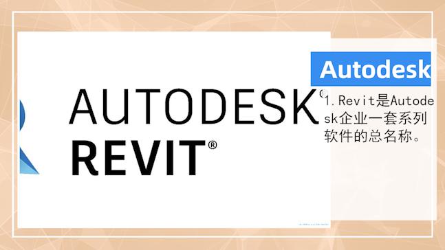 revit是什么软件