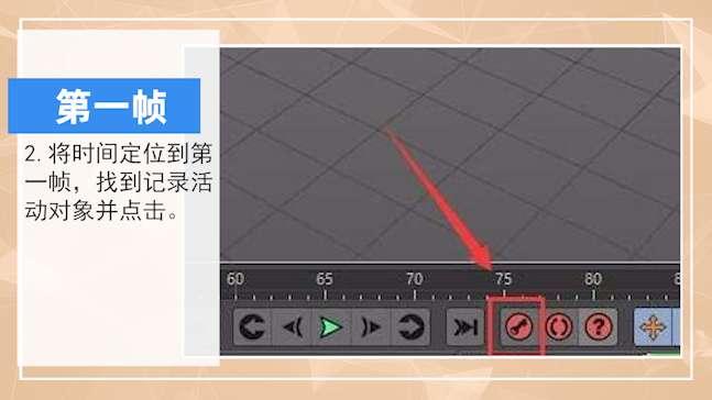 c4d怎么做动画第2步