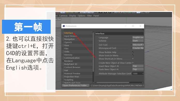 c4d怎么改成中文第2步