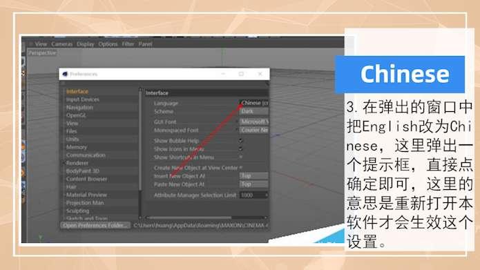 c4d怎么改成中文第3步