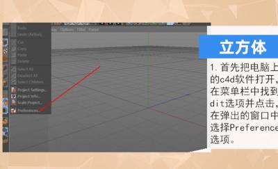 c4d怎么改成中文