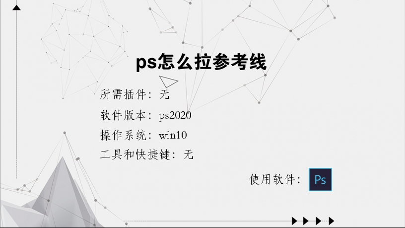 ps怎么拉参考线