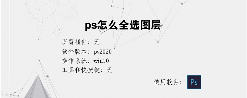 ps怎么全选图层
