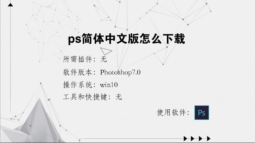 ps简体中文版怎么下载