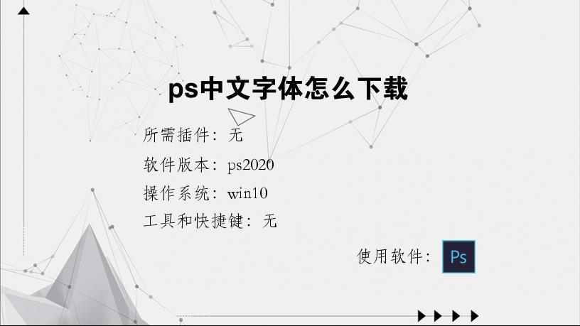 ps中文字体怎么下载
