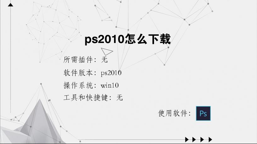 ps2010怎么下载