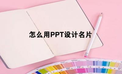 怎么用PPT设计名片
